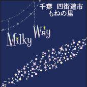 千葉県四街道市もねの里自宅エステサロンMilky Wayのブログ