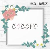 練馬区の自宅エステサロン cocoro のブログ♪