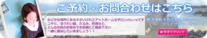 栃木県栃木市エステサロンチューラの予約はこちら