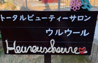 【簡単予約】栃木県小山市 エステサロン ウルウール