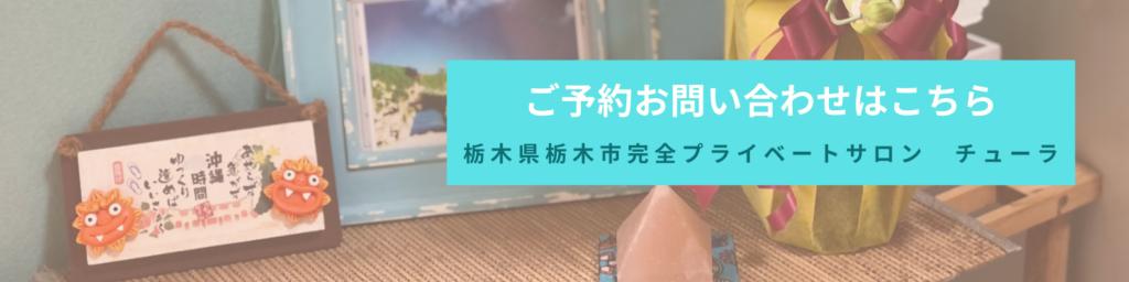 栃木県栃木市 エステサロン チューラ予約