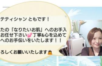 【チューラ】栃木市エステサロン 定休日 営業時間 よくある質問